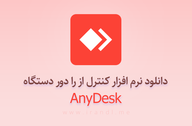 دانلود نرم افزار AnyDesk 5.4.2 برای ویندوز/مک/لینوکس +نسخه موبایل