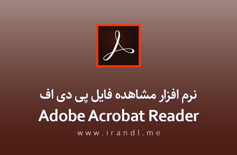 دانلود نرم افزار Adobe Reader 2020 مشاهده فایل های PDF