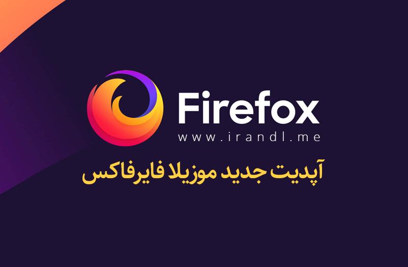 دانلود موزیلا فایرفاکس آپدیت جدید Mozilla Firefox Quantum 72.0.2 برای ویندوز/لینوکس/مک