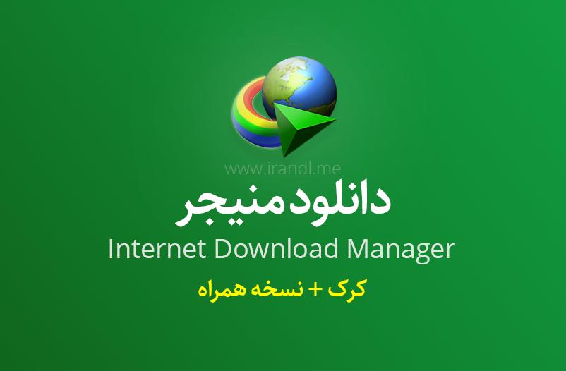 دانلود منیجر Internet Download Manager 6.38.2 + Portable برنامه مدیریت دانلود