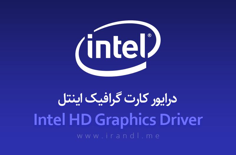 دانلود درایور کارت گرافیک اینتل Intel HD Graphics Driver 26.20.100.7870