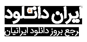 نرم افزار کامپیوتر و موبایل، بازی کامپیوتر و موبایل | ایران دانلود