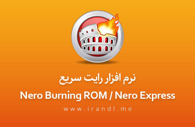 دانلود نرم افزار رایت Nero 2020 v22.0.1008