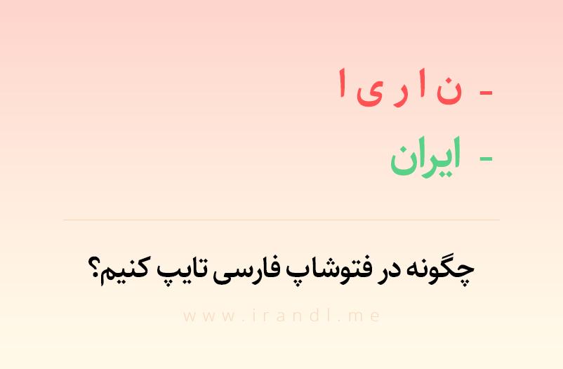 چطور در فتوشاپ فارسی تایپ کنیم؟ نحوه فعالسازی فارسی نویسی در فتوشاپ