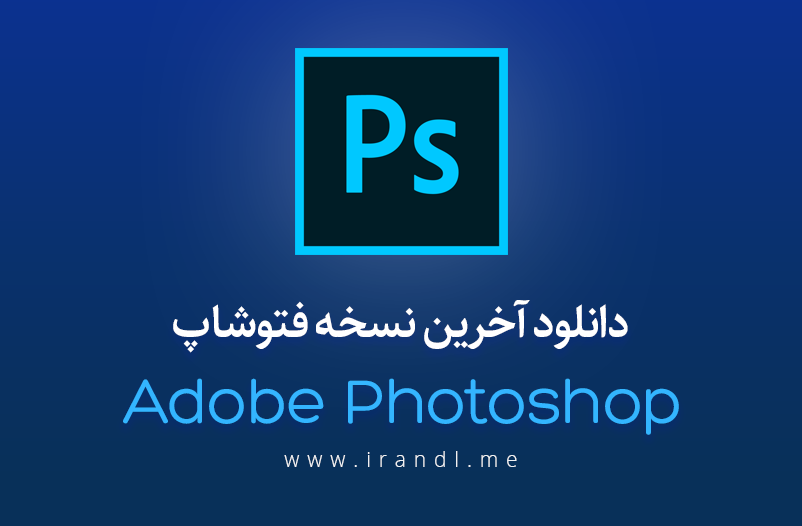 دانلود فتوشاپ Adobe Photoshop CC 2020 v21.0.3.91 برای ویندوز و مک +نسخه پرتابل
