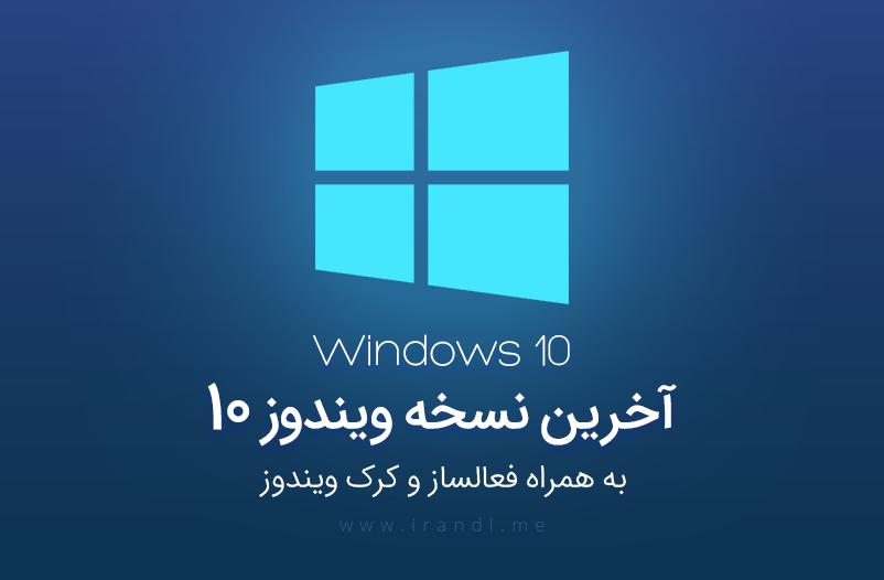 دانلود ویندوز 10 آخرین نسخه Windows 10 AIO 1909 Build 18363.657 February 2020