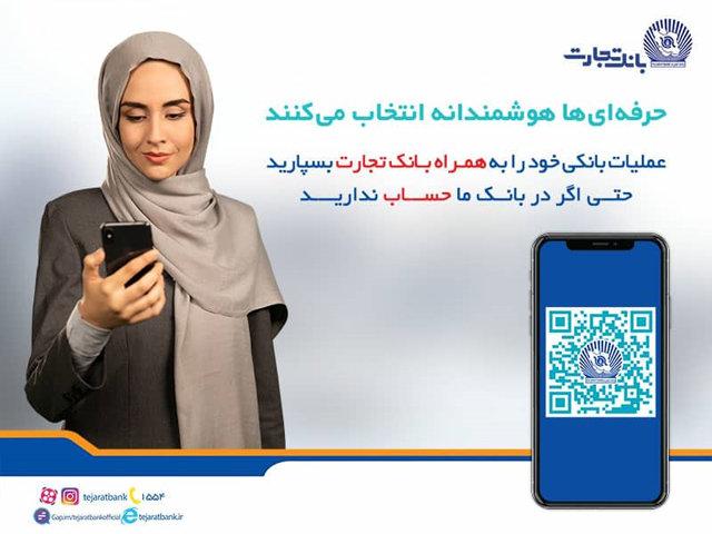 دانلود برنامه همراه بانک تجارت آخرین نسخه Tejarat Bank Mobile 3.5.2 برای اندروید