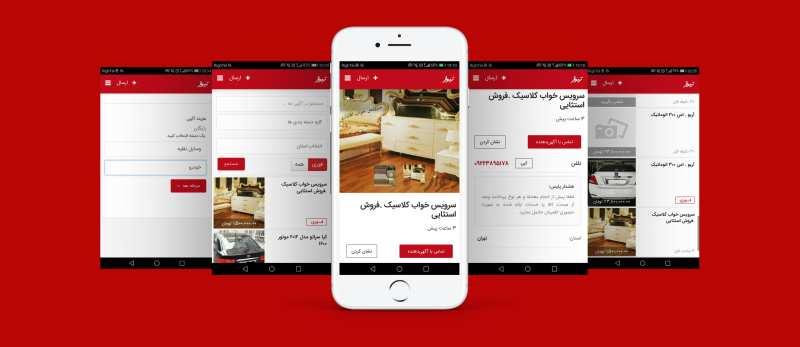 دانلود دیوار اندروید Divar 11.3.5 خرید و فروش اجناس کارکرده