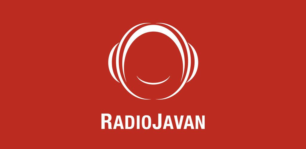 دانلود رادیوجوان Radio Javan 7.20.3 آپدیت جدید برای اندروید و آیفون