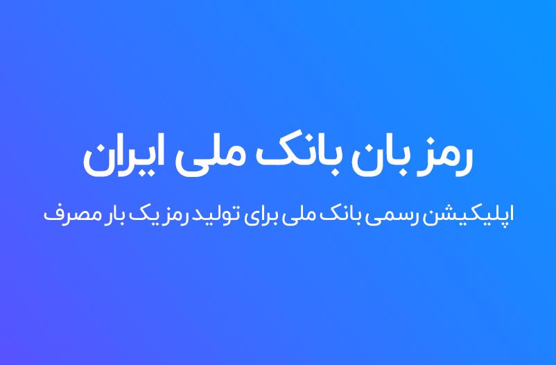 دانلود رمزبان بانک ملی RamzBan 2.1.1 برای اندروید و آیفون
