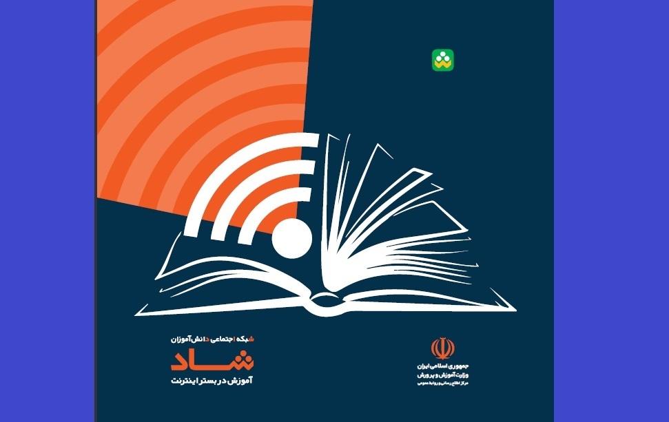 دانلود برنامه شاد اندروید نسخه 2.7.3 آموزش و پرورش