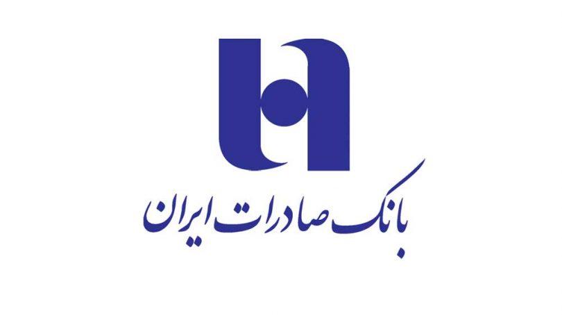 دانلود موبایل بانک صادرات اندروید Saderat Mobile Bank 4.96 آخرین آپدیت