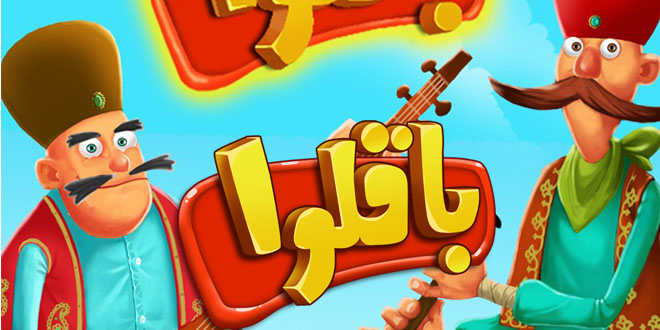 دانلود بازی باقلوا حدس کلمه Baghlava 2.1.8 آپدیت جدید برای اندروید