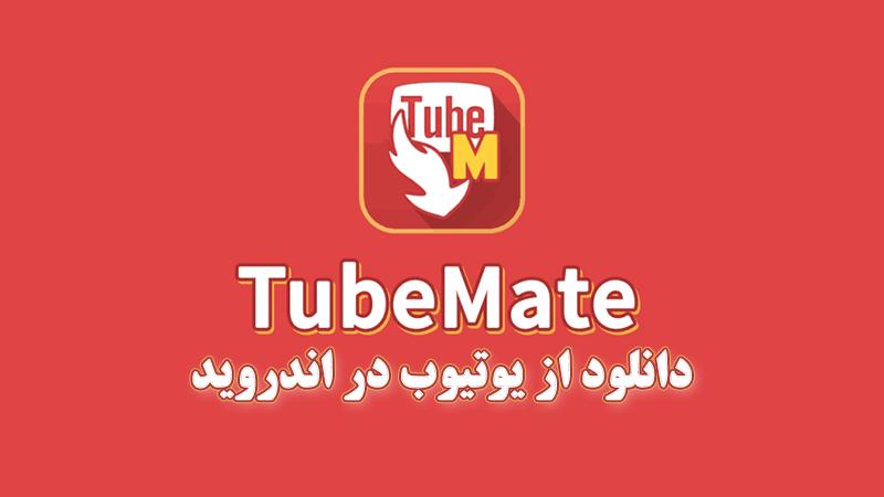 دانلود برنامه دانلودکننده یوتیوب Tubemate 3.2.10 برای اندروید