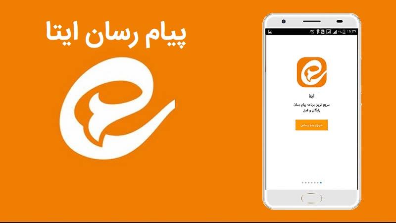 دانلود ایتا پیام رسان Eitaa 4.2.0 آپدیت جدید برای اندروید
