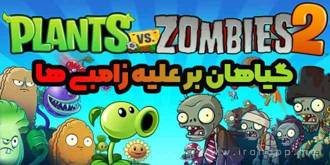 دانلود بازی Plants vs. Zombies 2 v8.3.1 زامبی و گیاهان برای اندروید