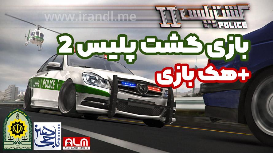 دانلود بازی گشت پلیس ایرانی 2.2 برای اندروید +مود