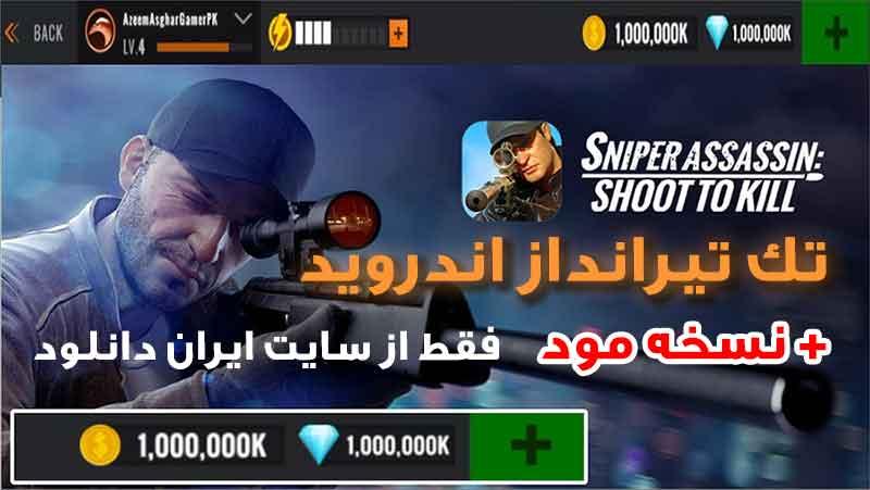 دانلود بازی تک تیرانداز اندروید Sniper 3D Assassin Gun Shooter 3.13.7 +نسخه مود