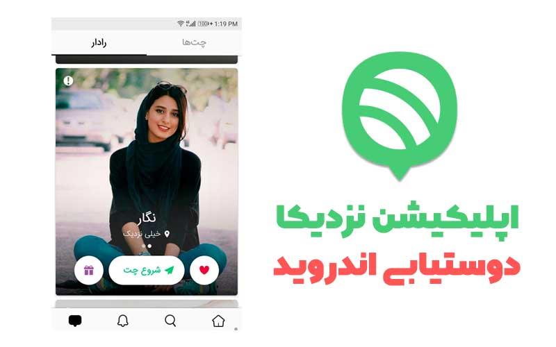 دانلود برنامه دوستیابی ایرانی نزدیکا Nazdika 10.8.35 برای اندروید