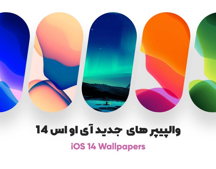 دانلود والپیپرهای جدید ایفون iOS 14 Wallpapers