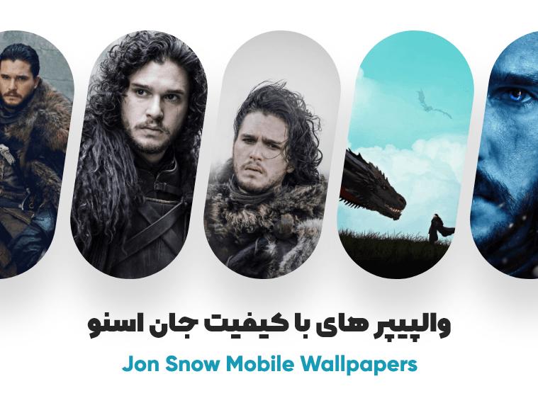 مجموعه والپیپر جان اسنو برای موبایل Jon Snow Mobile Wallpapers با کیفیت عالی