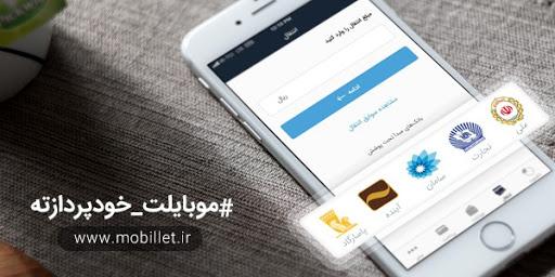دانلود همراه بانک سامان Saman Mobilet 1.42.5.17 برای اندروید و آیفون